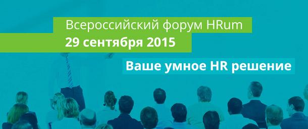 hr-forum
